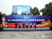 """2018年河南网络安全宣传周 """"法治主题日""""宣传活动启动"""