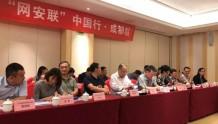 """郑州市网络安全协会参与公安部""""不良信息处置""""试点部署工作"""