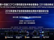 """郑州市网络安全协会参加""""第14届CCFC计算机取证技术峰会"""""""