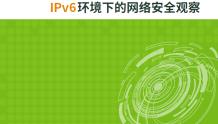 《IPv6环境下的网络安全观察》