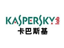 卡巴斯基杀毒软件会泄漏用户 ID