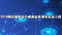 2019网民网络安全感满意度调查活动正式上线,赶快来参与吧!