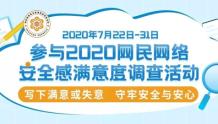 2020年网民网络安全感满意度调查活动 现已开始,邀您参加