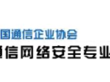 中国通信企业协会关于通信网络安全服务检查结果的公告